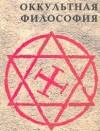 Оккультная Философия. Книга 1, 3, 4
