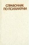 Справочник по психиатрии