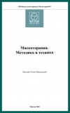 Маскотерапия. Методика и техника