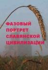Фазовый портрет славянской цивилизации