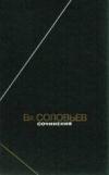 Сочинения в 2 томах. Том 1