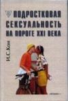 Подростковая сексуальность на пороге XXI века