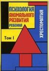 Психология аномального развития ребенка. Хрестоматия. В 2-х томах