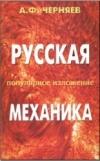 Русская механика. Популярное изложение