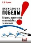 Психология победы. Секреты подготовки олимпийских чемпионов