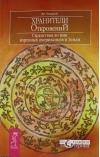 Хранители откровений. Странствия во имя коренных американцев и Земли