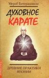 Духовное каратэ. Древние практики Японии