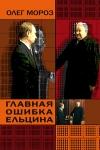 Главная ошибка Ельцина