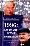 Как Зюганов не стал президентом