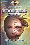 Антропологический детектив. Боги, люди, обезьяны