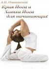 Крия Йога и Хатха Йога для начинающих