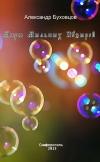 Миры мыльных пузырей
