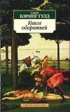 Книга оборотней