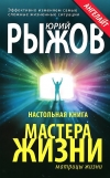 Настольная книга Мастера Жизни