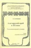 Алатырский край в XX веке. Топонимический словарь