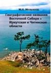 Географические названия Восточной Сибири