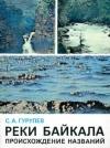 Реки Байкала. Происхождение названий