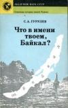 Что в имени твоем, Байкал?