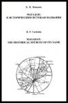 Магадан: к историческим истокам названия