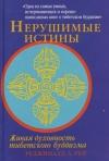 Нерушимые истины. Живая духовность тибетского буддизма