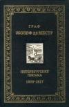 Петербургские письма. 1803 - 1817