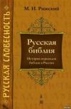 Русская библия. История переводов библии в России
