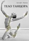 Тело танцора. Медицинский взгляд на танцы и тренировки