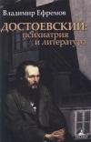 Достоевский: Психиатрия и литература