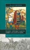 Ледовое побоище и другие мифы русской истории
