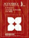 Эстетика в России XVII века