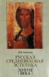 Русская средневековая эстетика XI-XVII века