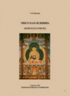Тибетская медицина. Вопросы и ответы