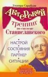 Актерский тренинг по системе Станиславского