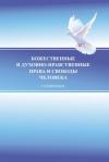Божественные и духовно-нравственные права и свободы человека
