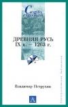 Древняя Русь. IX век - 1263 год