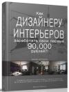 Как дизайнеру интерьеров заработать свои первые 90.000 рублей?!