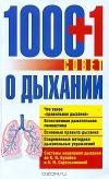 1001 совет о дыхании