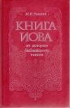 Книга Иова