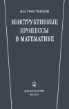 Конструктивные процессы в математике