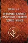 Интегральная концепция соматического и духовного здоровья личности