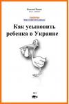 Как усыновить ребенка в Украине