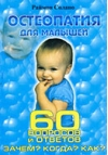Остеопатия для малышей