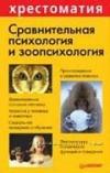 Хрестоматия по сравнительной психологии и зоопсихологии