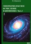 Гиперкомплексное исчисление в биофизике. Часть 1