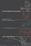 Занимательные задачи-парадоксы и софизмы по физике