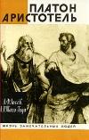Платон. Аристотель