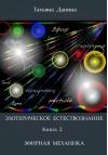 Эзотерическое Естествознание. Книга 2