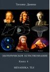 Эзотерическое Естествознание. Книга 4