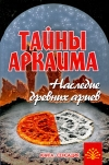 Тайны Аркаима. Наследие древних ариев