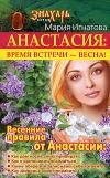 Анастасия. Время встречи - весна!